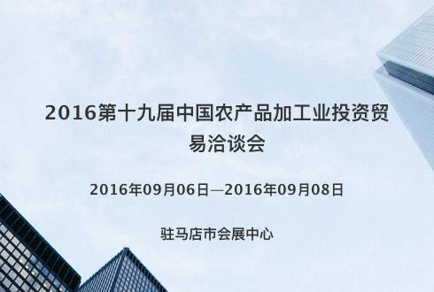 2016第十九届中国农产品加工业投资贸易洽谈会