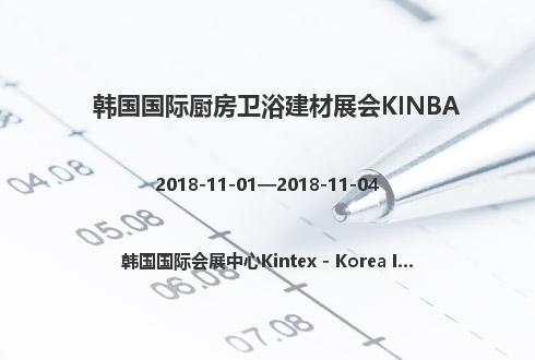 韩国国际厨房卫浴建材展会KINBA