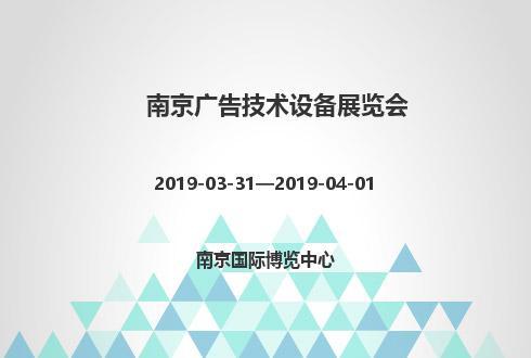2019年南京广告技术设备展览会