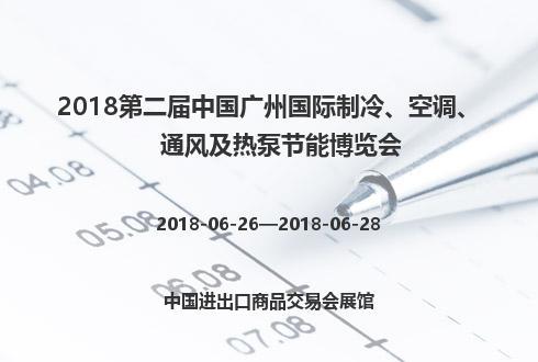 2018第二屆中國廣州國際制冷、空調、通風及熱泵節能博覽會