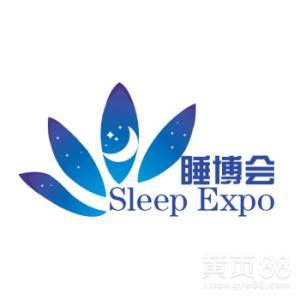 2020第八届上海国际健康睡眠产业展