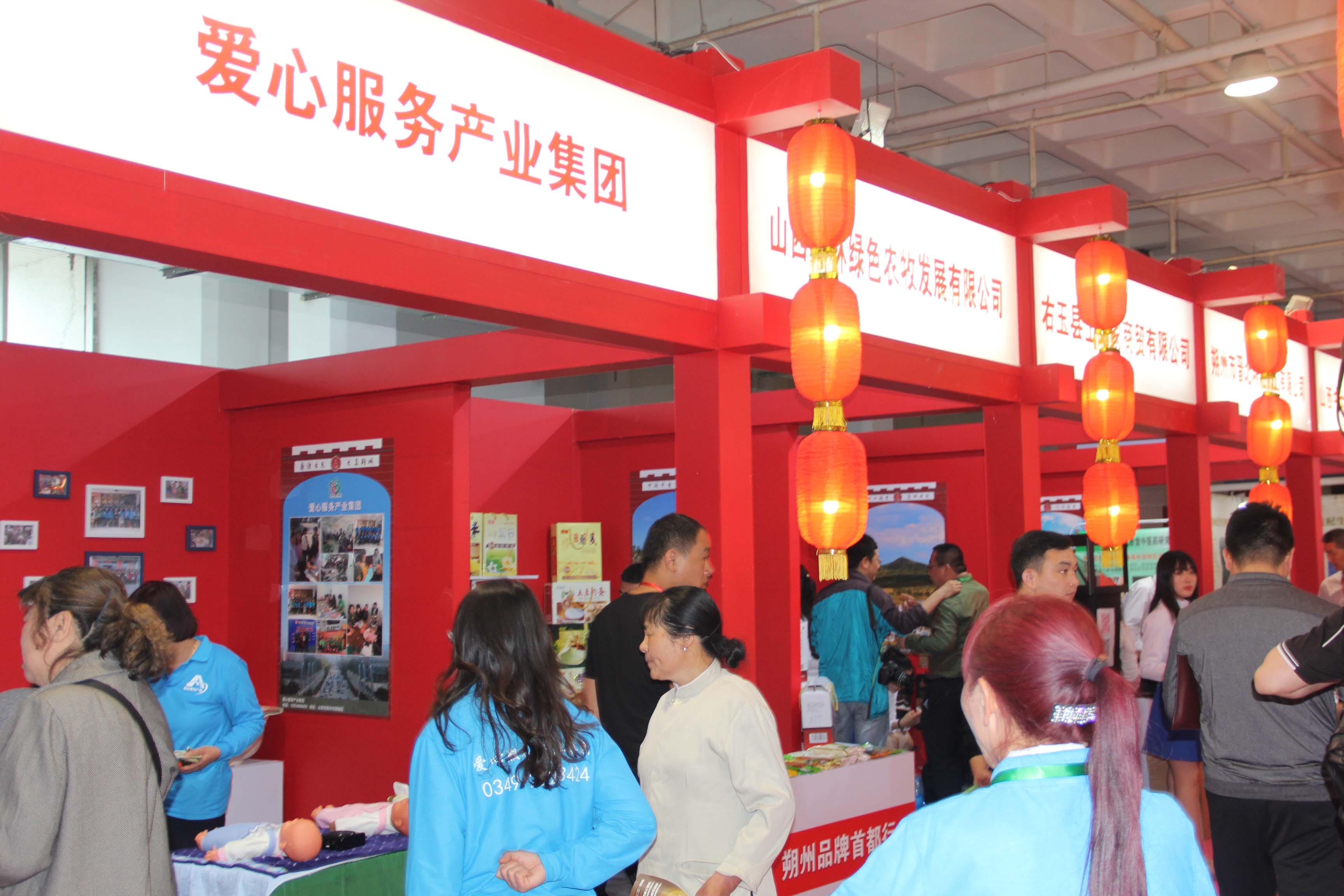 2020北京食品饮料展、绿色有机食品博览会