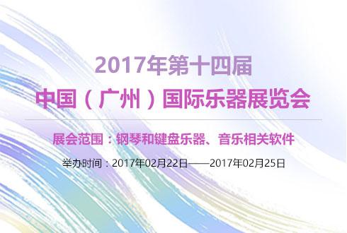 2017年广东第十四届中国(广州)国际乐器展览会