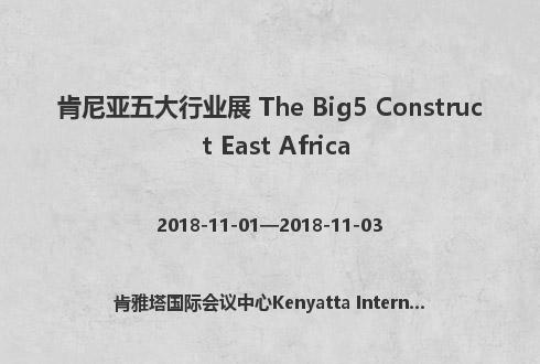 肯尼亚五大行业展 The Big5 Construct East Africa