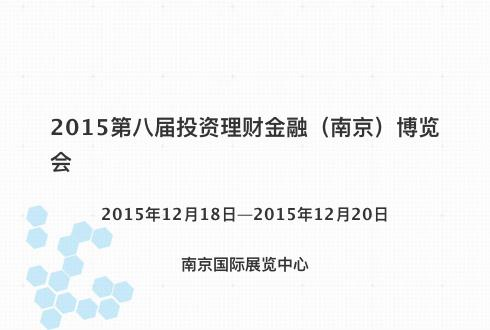 2015第八届投资理财金融(南京)博览会