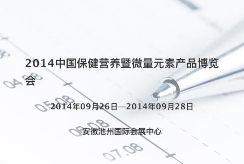 2014中国保健营养暨微量元素产品博览会