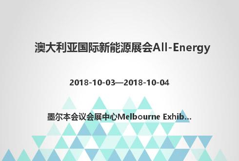 澳大利亚国际新能源展会All-Energy