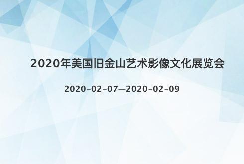 2020年美国旧金山艺术影像文化展览会