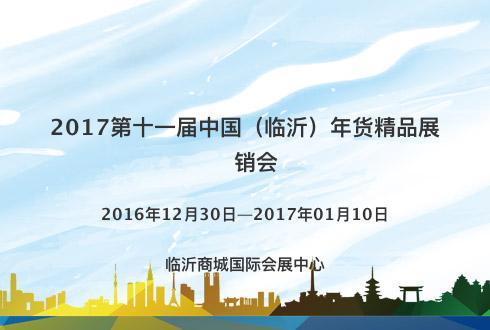 2017第十一届中国(临沂)年货精品展销会