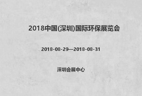 2018中国(深圳)国际环保展览会