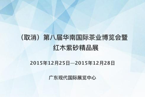 第八届华南国际茶业博览会暨红木紫砂精品展