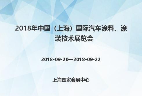 2018年中国(上海)国际汽车涂料、涂装技术展览会