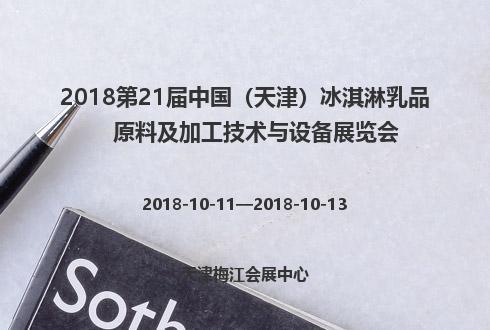 2018第21届中国(天津)冰淇淋乳品原料及加工技术与设备展览会