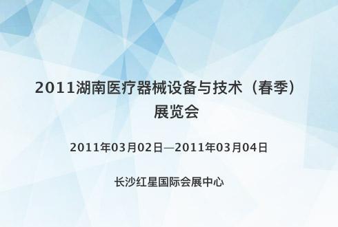 2011湖南医疗器械设备与技术(春季)展览会