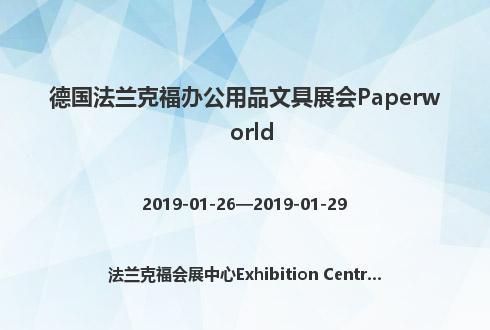 德国法兰克福办公用品文具展会Paperworld