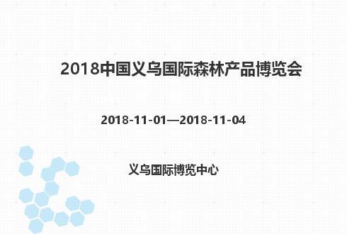 2018中國義烏國際森林產品博覽會