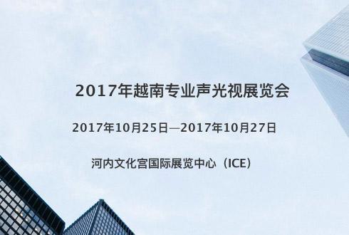 2017年越南专业声光视展览会