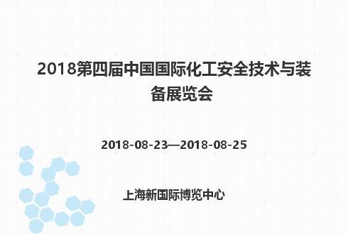 2018第四届中国国际化工安全技术与装备展览会