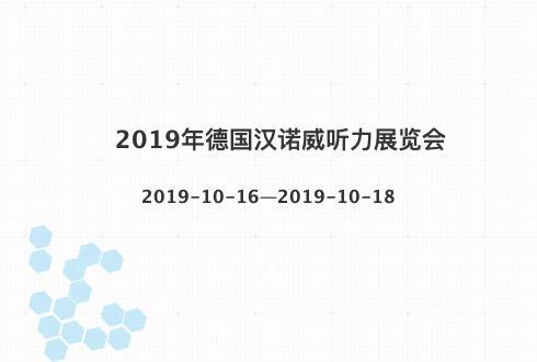 2019年德国汉诺威听力展览会