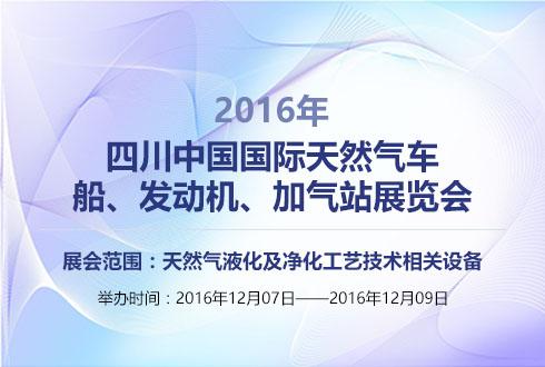 2016年四川中国国际天然气车/船、发动机、加气站展览会