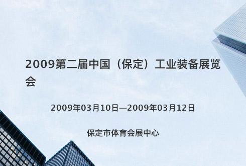 2009第二届中国(保定)工业装备展览会
