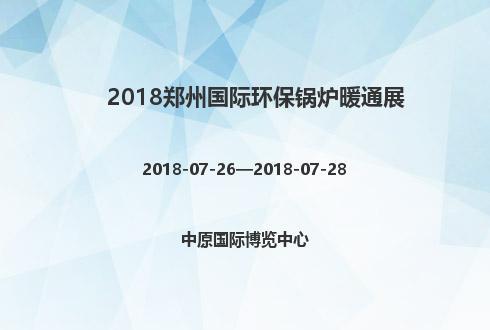 2018郑州国际环保锅炉暖通展