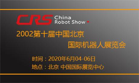 2020第十届中国北京国际机器人展览会