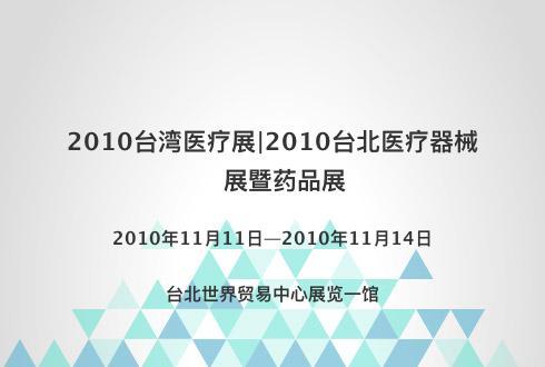 2010台湾医疗展|2010台北医疗器械展暨药品展