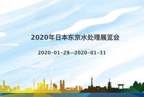 2020年日本东京水处理展览会
