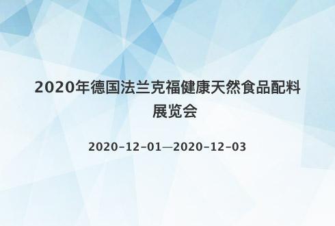2020年德国法兰克福健康天然食品配料展览会