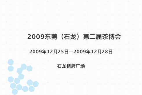 2009东莞(石龙)第二届茶博会