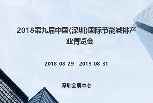2018第九届中国(深圳)国际节能减排产业博览会