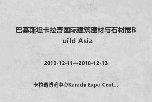 巴基斯坦卡拉奇国际建筑建材与石材展Build Asia
