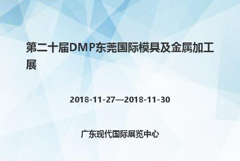 第二十届DMP东莞国际模具及金属加工展
