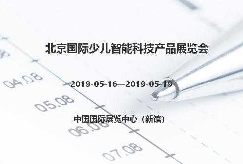 2019年北京国际少儿智能科技产品展览会