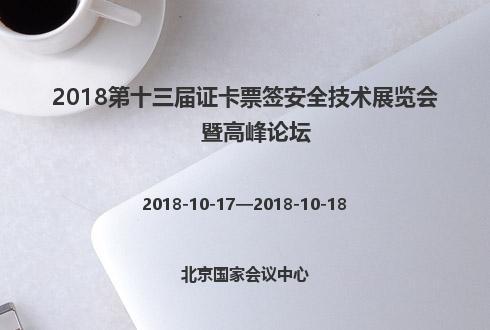 2018第十三届证卡票签安全技术展览会暨高峰论坛