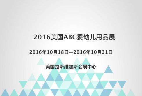 2016美国ABC婴幼儿用品展