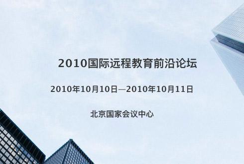 2010国际远程教育前沿论坛