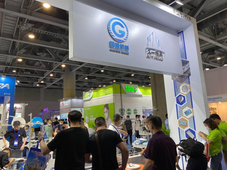 2020中国郑州国际防疫物资展览会