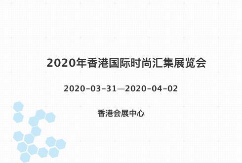 2020年香港国际时尚汇集展览会