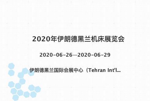 2020年伊朗德黑兰机床展览会