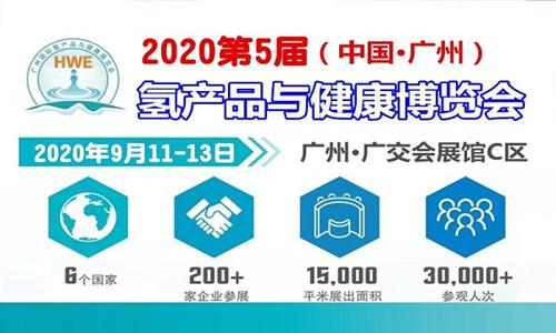 2020广州氢博会暨第五届HWE氢产品及健康饮用水展