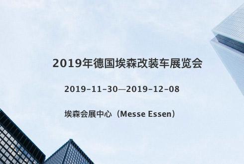 2019年德国埃森改装车展览会