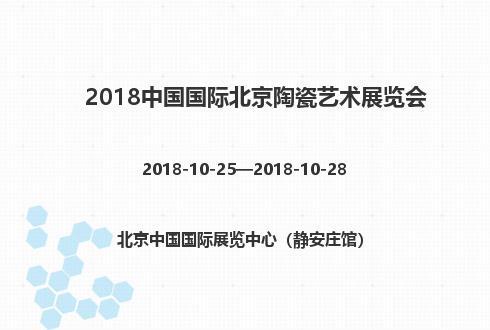 2018中国国际北京陶瓷艺术展览会