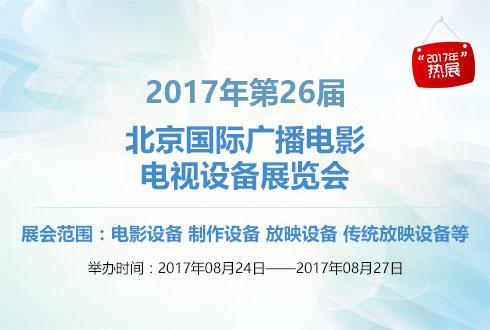 2017第26届北京国际广播电影电视设备展览会