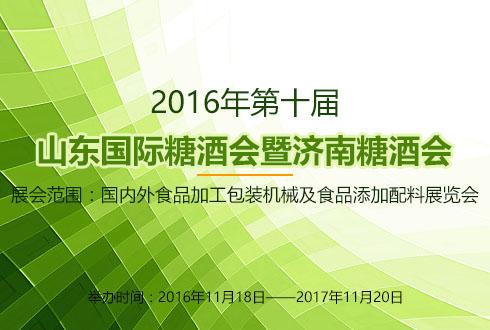 2016年第十届山东国际糖酒会暨济南糖酒会