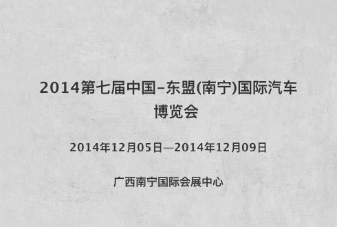 2014第七届中国-东盟(南宁)国际汽车博览会