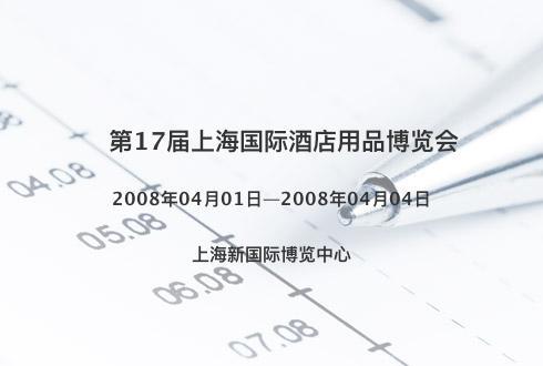 第17届上海国际酒店用品博览会