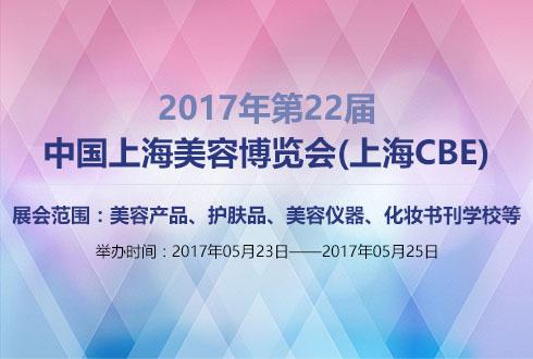 2017第22届中国上海美容博览会(上海CBE)