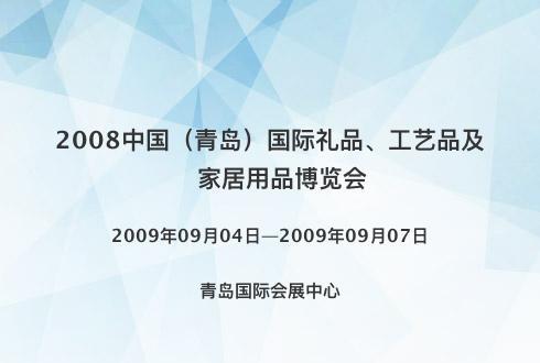 2008中国(青岛)国际礼品、工艺品及家居用品博览会